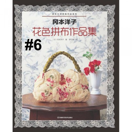 Purse Making Book 口金包 Sewing Book 手缝书 Patchwork Bag 拼布包 DIY Book