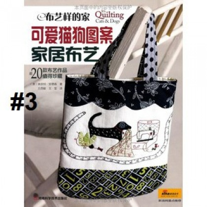 Sewing Book, Handmade Bag Book 手工包 Patchwork 拼布包