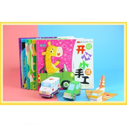 Children Origami DIY Craft Activity Papercut Books 开心小手工